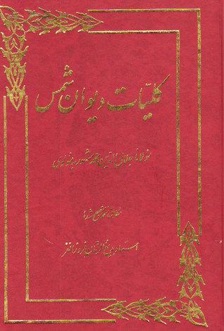 كلیات دیوان شمس تبریزی، جلد اول