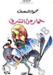 حمار من الشرق Pdf Book