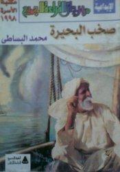صخب البحيرة Pdf Book