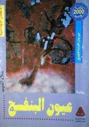 عيون البنفسج Pdf Book
