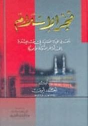 فجر الإسلام Pdf Book
