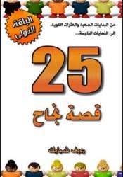25 قصة نجاح Pdf Book
