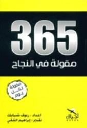 365 مقولة فى النجاح