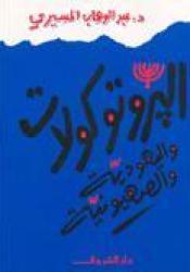 البروتوكولات واليهودية والصهيونية Pdf Book