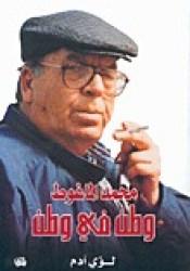 محمد الماغوط.. وطن في وطن Pdf Book