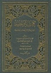 كتاب التوحيد الذي هو حق الله على العبيد Pdf Book