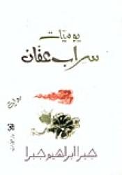 يوميات سراب عفان Pdf Book
