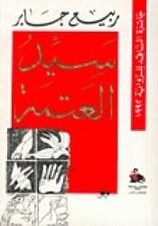 سيد العتمة Pdf Book