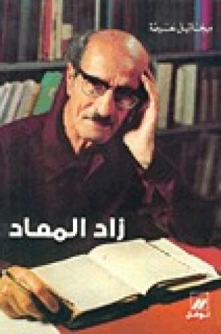 زاد المعاد Book Pdf ePub