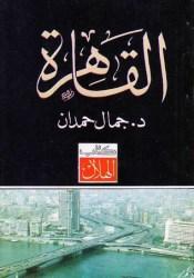القاهرة Pdf Book