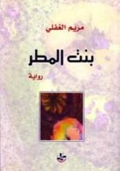 بنت المطر Pdf Book