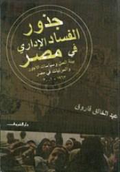 جذور الفساد الإدارى في مصر Pdf Book