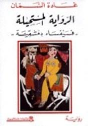 الرواية المستحيلة - فسيفساء دمشقية Pdf Book