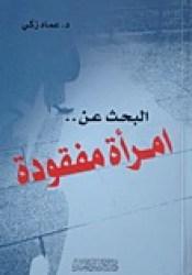 البحث عن امرأة مفقودة Pdf Book