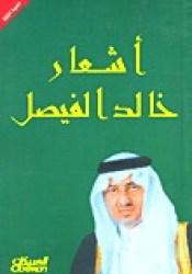 أشعار خالد الفيصل Pdf Book