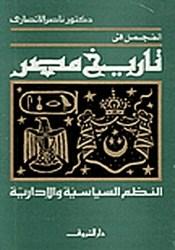 المجمل في تاريخ مصر: النظم السياسية والإدارية Pdf Book