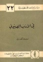 في الأدب الصهيوني Pdf Book