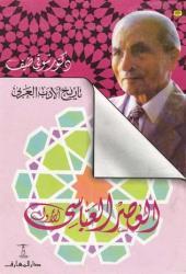تاريخ الأدب العربي: العصر العباسي الأول