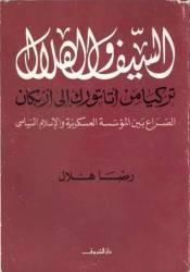 السيف والهلال: تركيا من أتاتورك إلى أربكان: الصراع بين المؤسسة العسكرية والإسلام السياسي Pdf Book