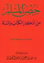 حصن المسلم: من أذكار الكتاب والسنة Pdf Book