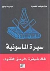سيرة الماسونية: فك شيفرة الرمز المفقود Pdf Book