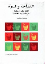التفاحة والذرة - اثنتا عشرة حكاية من الفيزياء المعاصرة Pdf Book