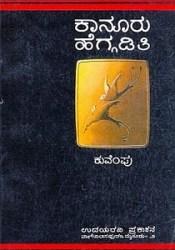 ಕಾನೂರು ಹೆಗ್ಗಡಿತಿ | Kanooru Heggadithi Pdf Book