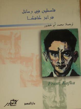 فلسطين في رسائل فرانز كافكا