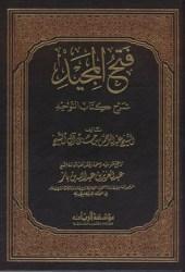 فتح المجيد: شرح كتاب التوحيد