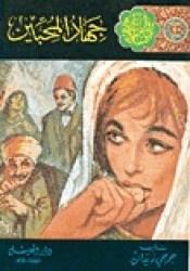 جهاد المحبين Pdf Book