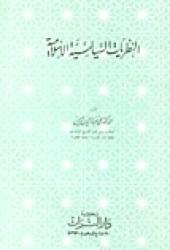 النظريات السياسية الإسلامية