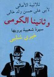 وثانينا الكومي Pdf Book