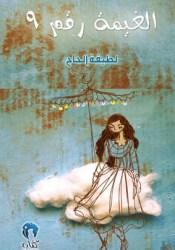 الغيمة رقم 9 Pdf Book