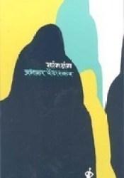 Raarang Dhang Pdf Book