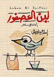 لبن العصفور Pdf Book