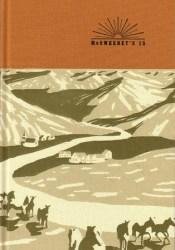 McSweeney's #15 Pdf Book