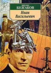 Иван Васильевич Pdf Book