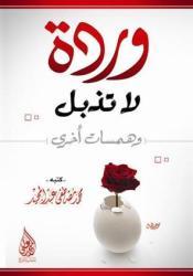 وردة لا تذبل Pdf Book