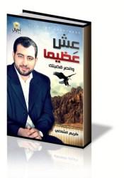 عِش عظيماً Pdf Book