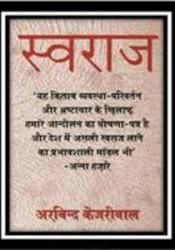 Swaraj Pdf Book