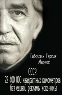 СССР: 22 400 000 квадратных километров без единой рекламы кока-колы