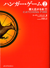 ハンガー・ゲーム2 燃え広がる炎 Vol. 2 (The Hunger Games, #2)
