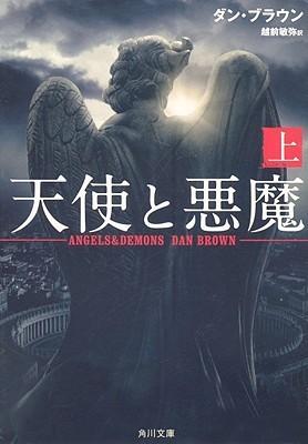 天使と悪魔 (上)