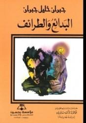 البدائع والطرائف Pdf Book