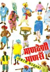 Maandeshi Manse Pdf Book