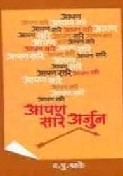 Aapan Sare Arjun Pdf Book