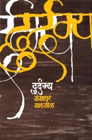 Durdamya Book Pdf ePub