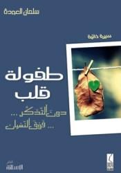 طفولة قلب Pdf Book