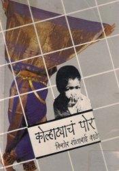 Kolhyatyache por Pdf Book