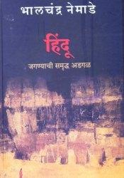 हिंदू  (हिंदू, #1 ) Pdf Book